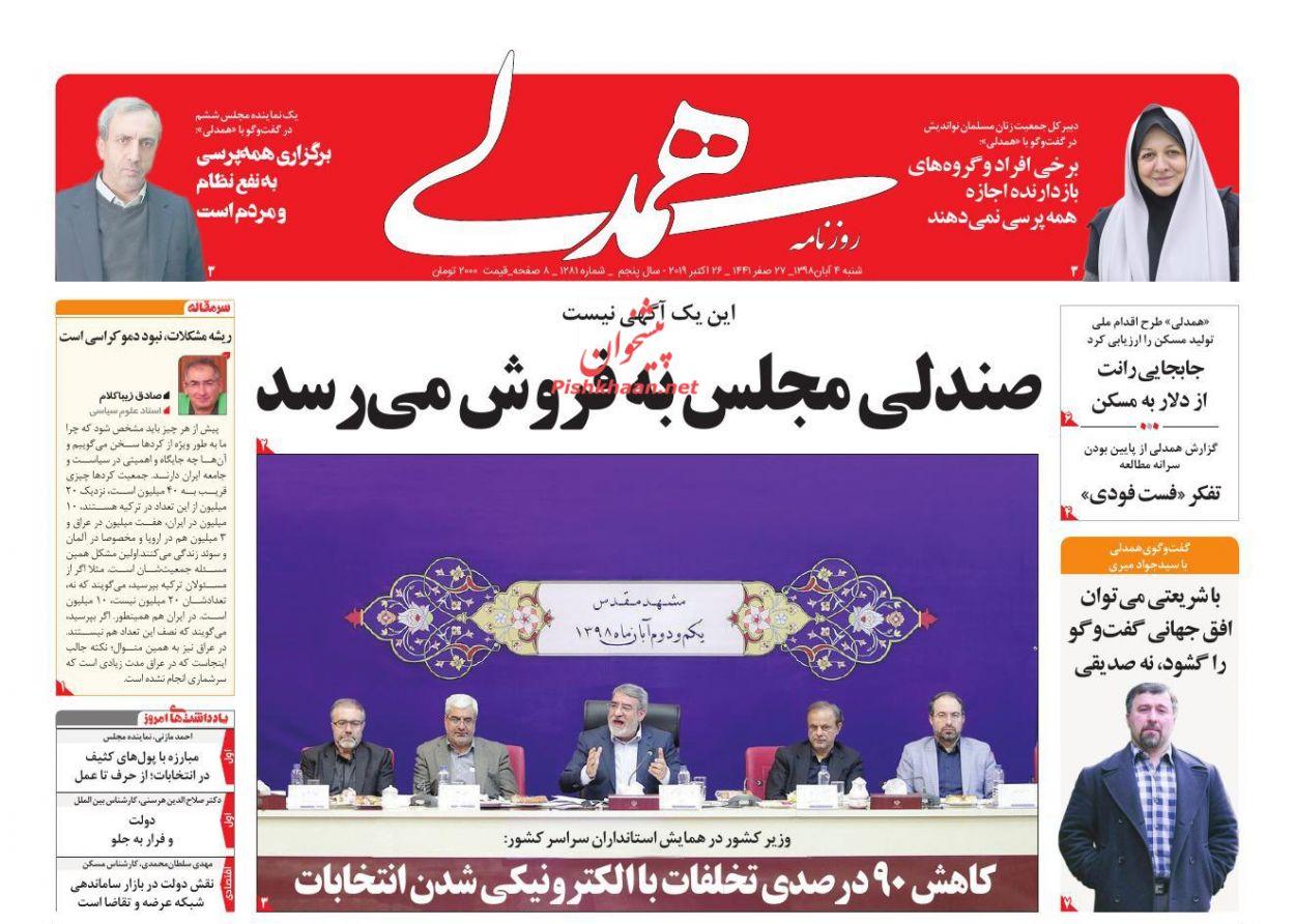 عناوین اخبار روزنامه همدلی در روز شنبه ۴ آبان :