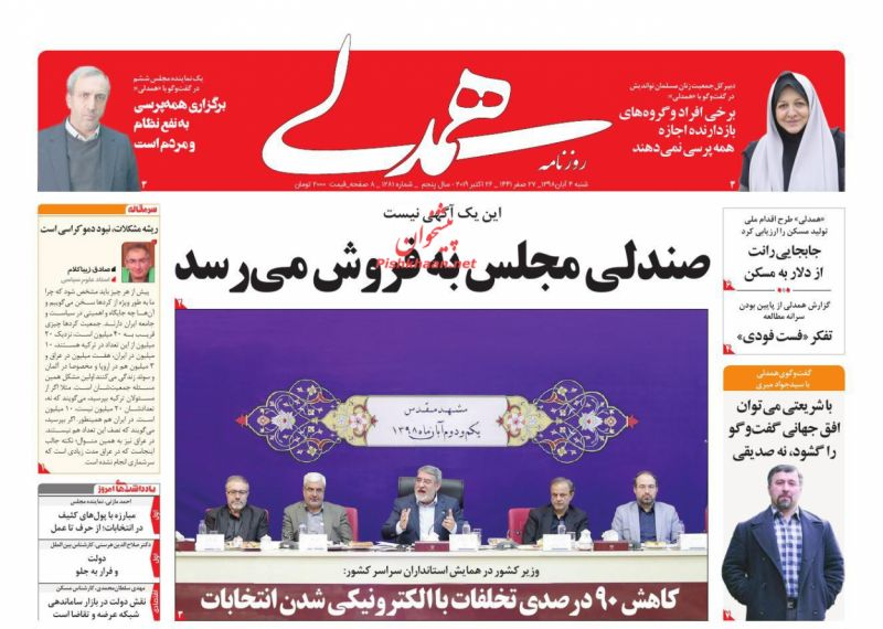 عناوین اخبار روزنامه همدلی در روز شنبه ۴ آبان