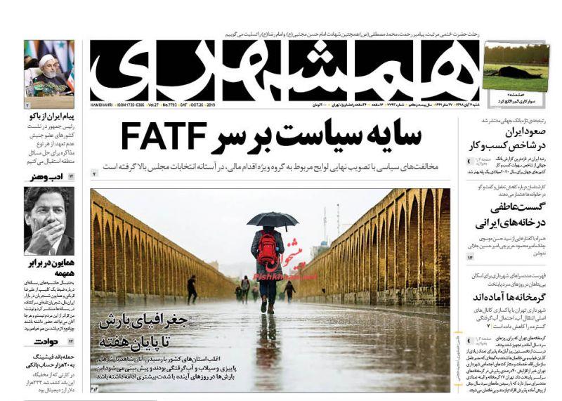 عناوین اخبار روزنامه همشهری در روز شنبه ۴ آبان