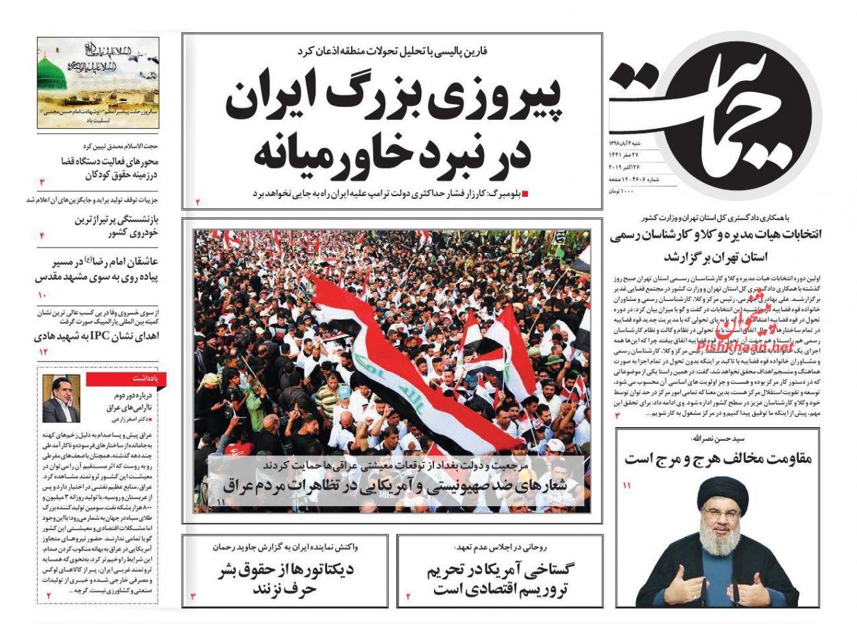 عناوین اخبار روزنامه حمایت در روز شنبه ۴ آبان :