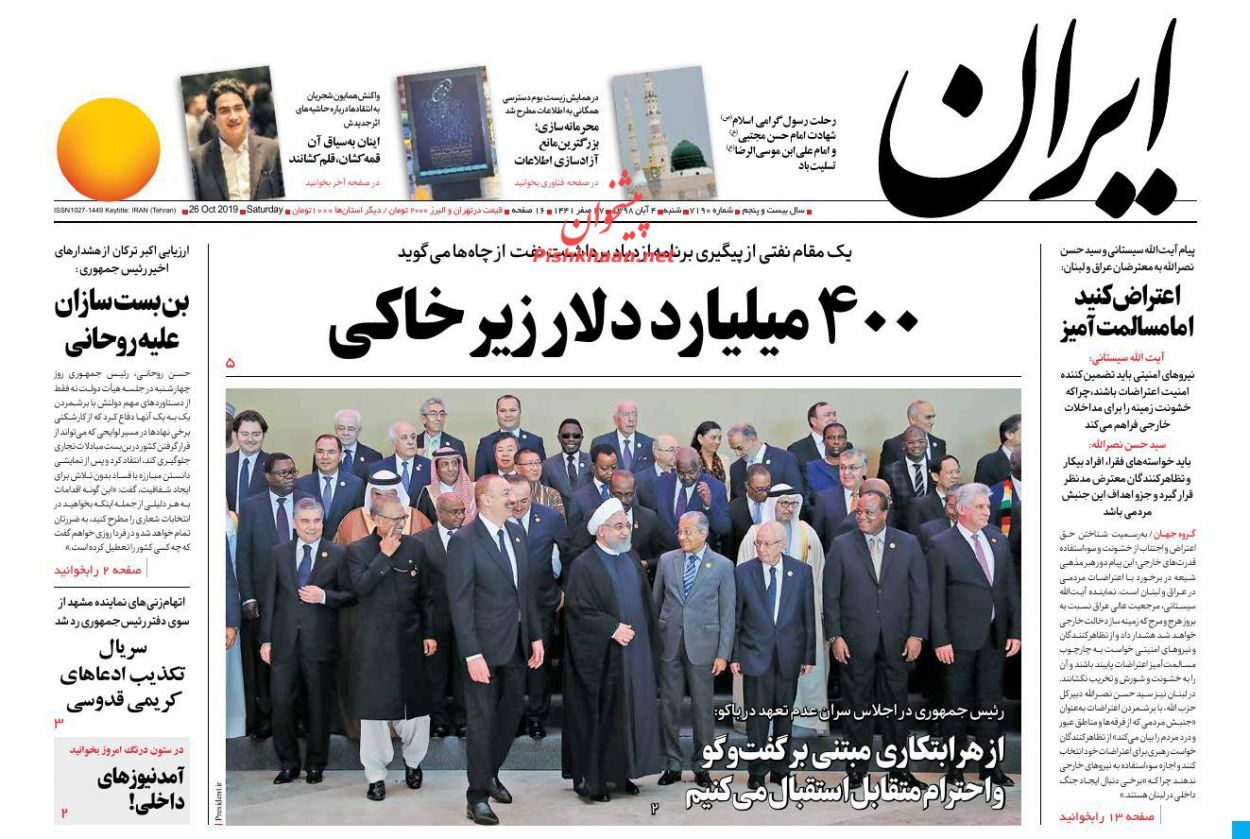 عناوین اخبار روزنامه ایران در روز شنبه ۴ آبان :