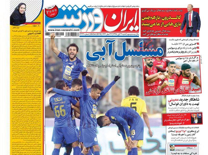 عناوین اخبار روزنامه ایران ورزشی در روز شنبه ۴ آبان