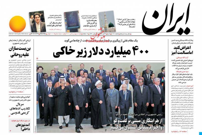 عناوین اخبار روزنامه ایران در روز شنبه ۴ آبان
