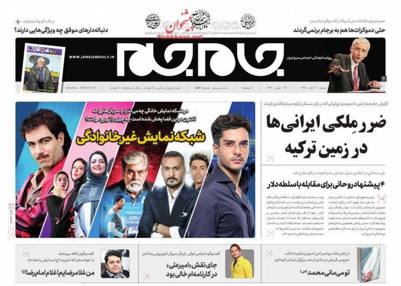 عناوین اخبار روزنامه جام جم در روز شنبه ۴ آبان