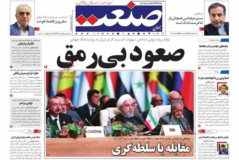 عناوین اخبار روزنامه جهان صنعت در روز شنبه ۴ آبان :