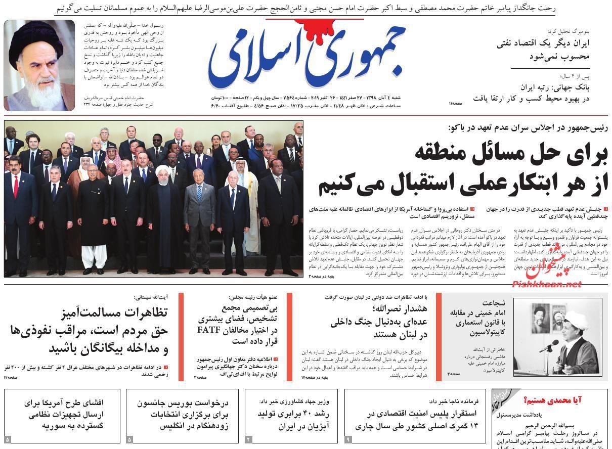 عناوین اخبار روزنامه جمهوری اسلامی در روز شنبه ۴ آبان :