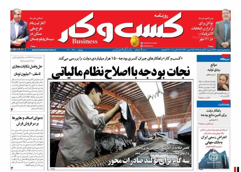 عناوین اخبار روزنامه كسب و كار در روز شنبه ۴ آبان :