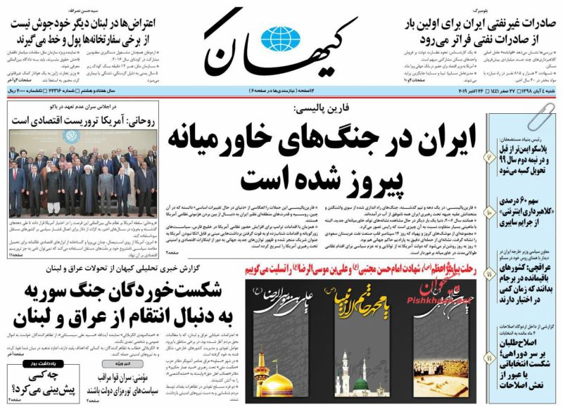 عناوین اخبار روزنامه کيهان در روز شنبه ۴ آبان