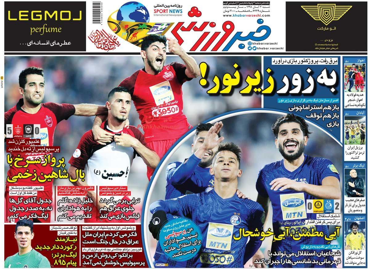 عناوین اخبار روزنامه خبر ورزشی در روز شنبه ۴ آبان :