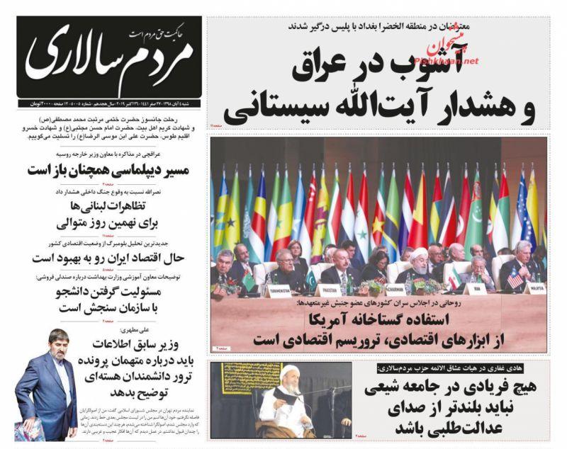 عناوین اخبار روزنامه مردم سالاری در روز شنبه ۴ آبان :