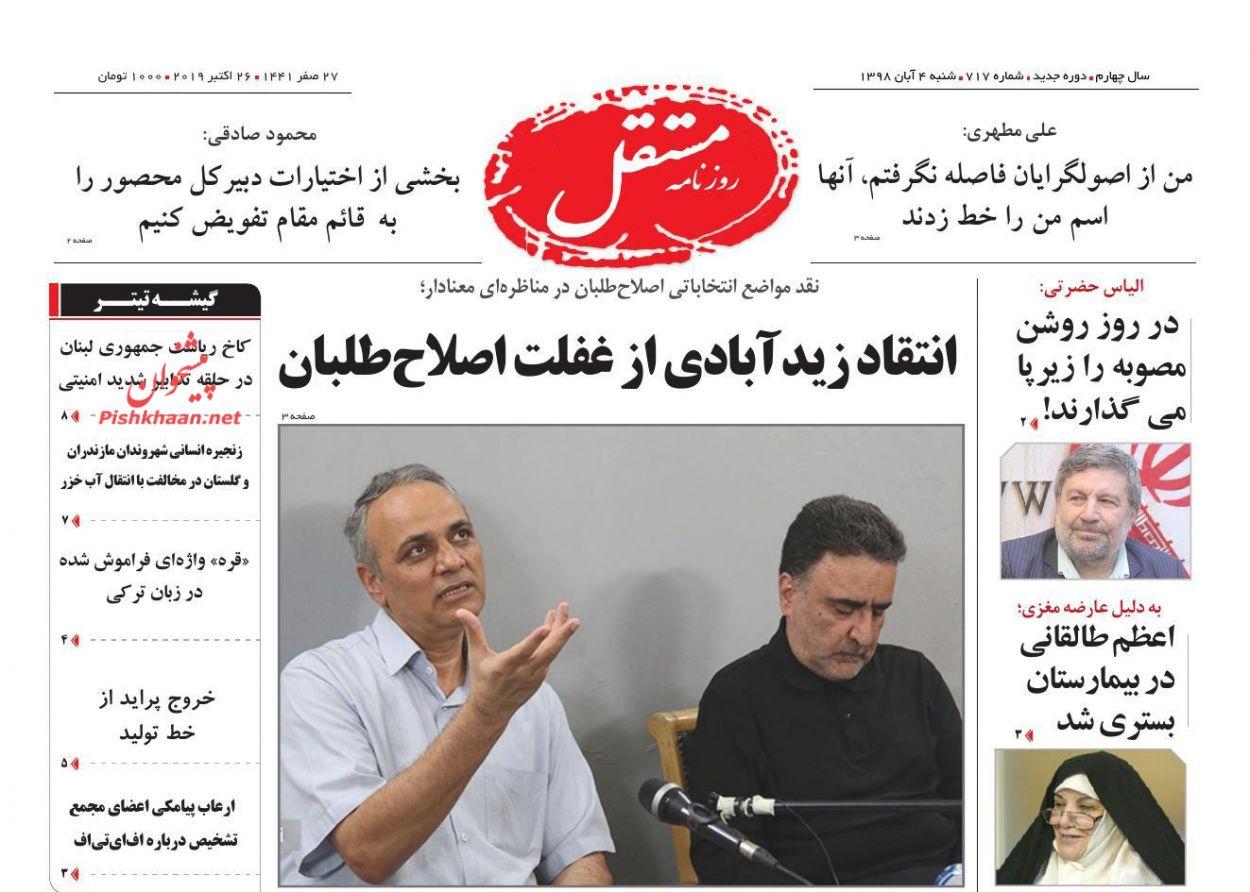 عناوین اخبار روزنامه مستقل در روز شنبه ۴ آبان :