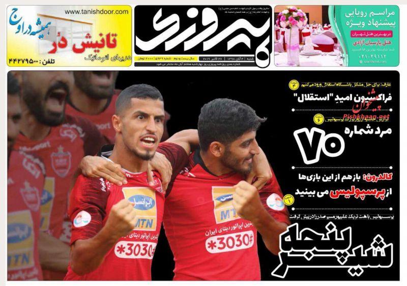 عناوین اخبار روزنامه پیروزی در روز شنبه ۴ آبان :