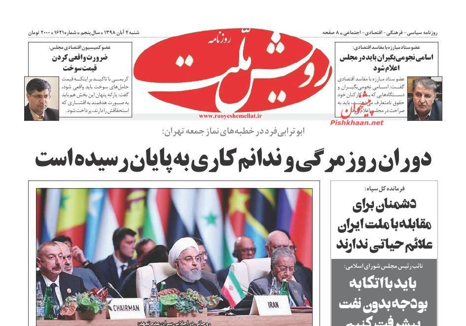 عناوین اخبار روزنامه رویش ملت در روز شنبه ۴ آبان :