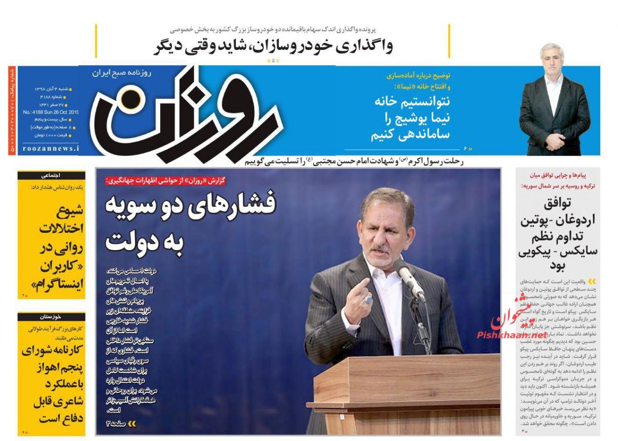 عناوین اخبار روزنامه روزان در روز شنبه ۴ آبان :
