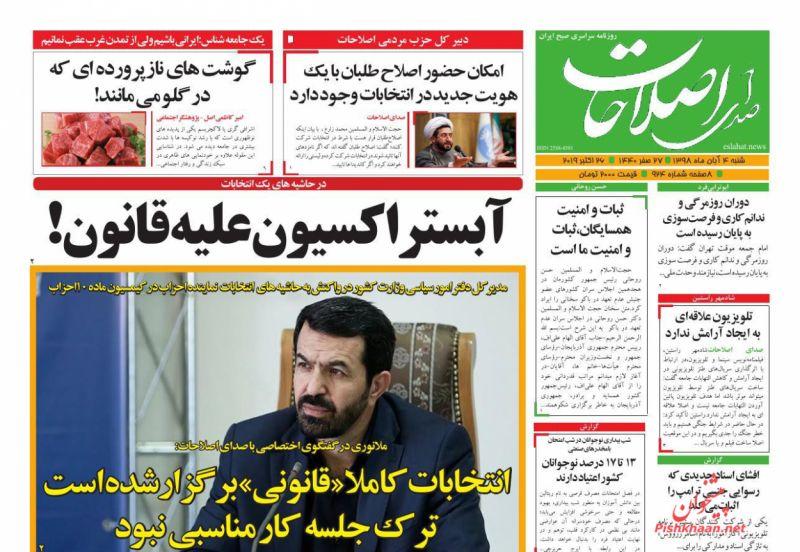 عناوین اخبار روزنامه صدای اصلاحات در روز شنبه ۴ آبان :