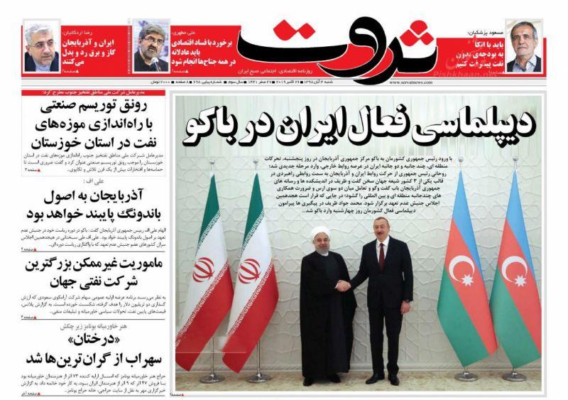 عناوین اخبار روزنامه ثروت در روز شنبه ۴ آبان :
