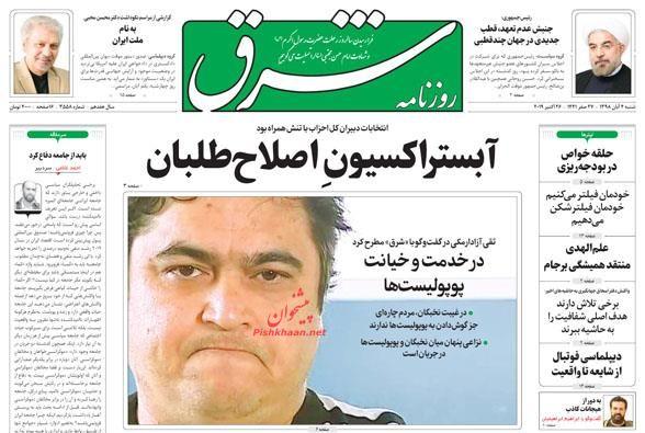 عناوین اخبار روزنامه شرق در روز شنبه ۴ آبان