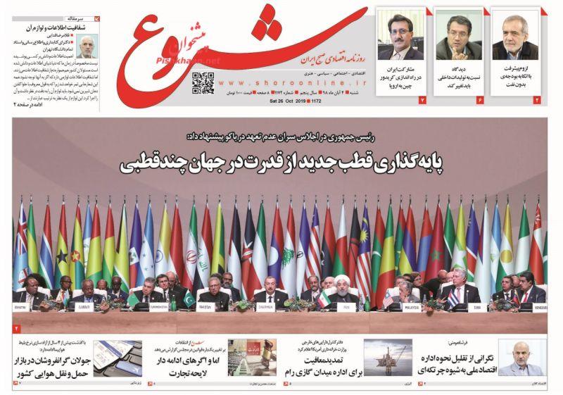 عناوین اخبار روزنامه شروع در روز شنبه ۴ آبان :