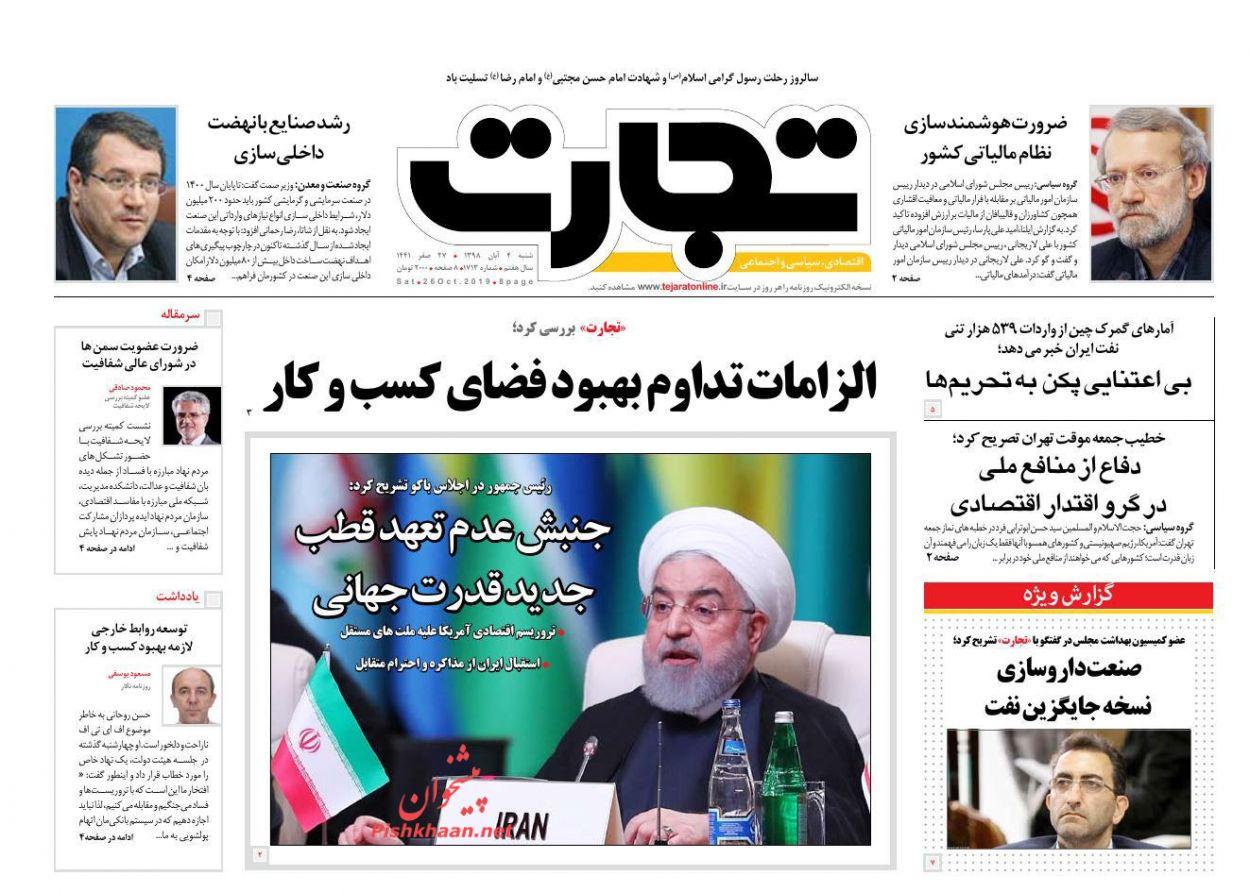 عناوین اخبار روزنامه تجارت در روز شنبه ۴ آبان :