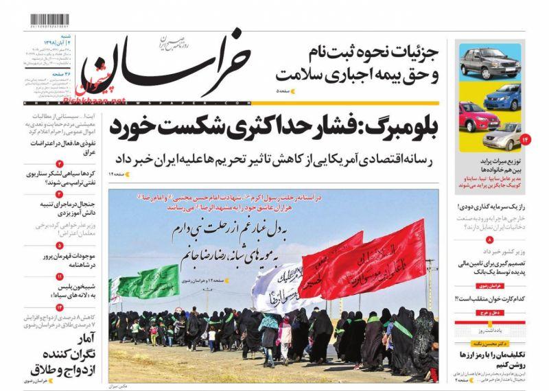 عناوین اخبار روزنامه خراسان در روز شنبه ۴ آبان