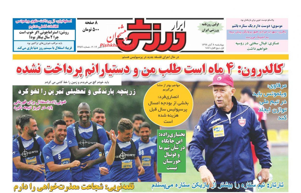 عناوین اخبار روزنامه ابرار ورزشى در روز چهارشنبه ۸ آبان :