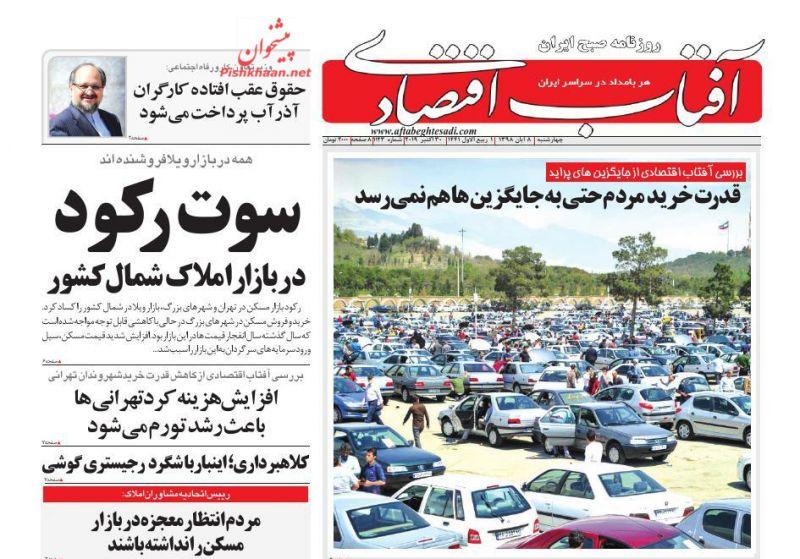 عناوین اخبار روزنامه آفتاب اقتصادی در روز چهارشنبه ۸ آبان
