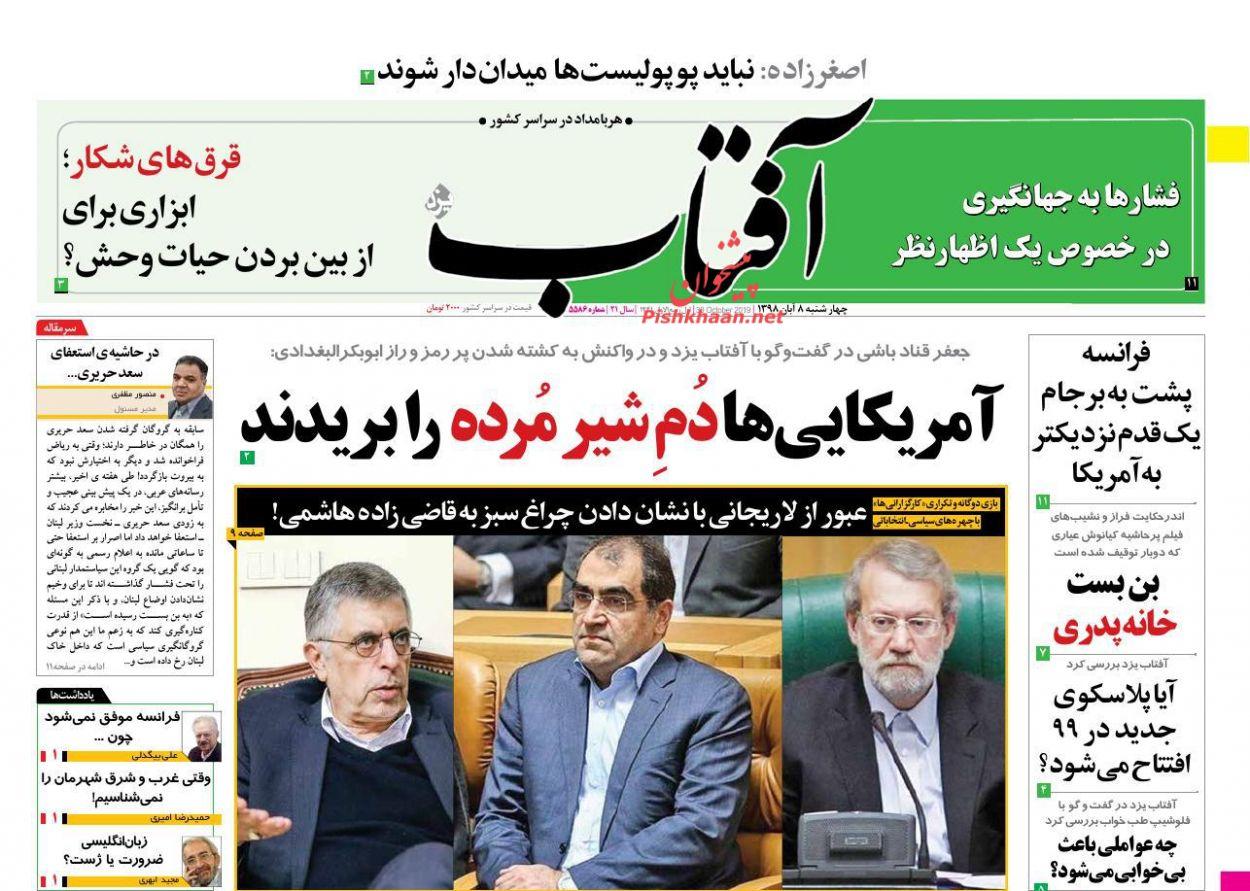عناوین اخبار روزنامه آفتاب یزد در روز چهارشنبه ۸ آبان :