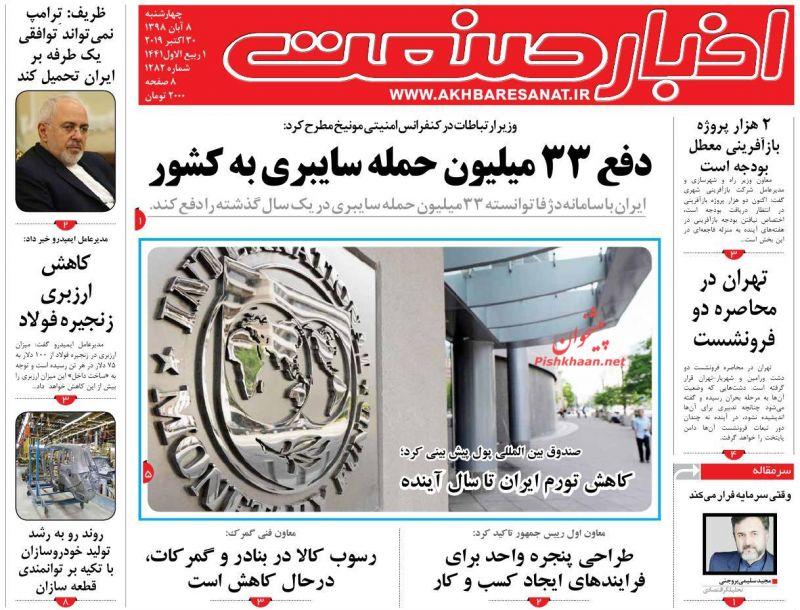 عناوین اخبار روزنامه اخبار صنعت در روز چهارشنبه ۸ آبان