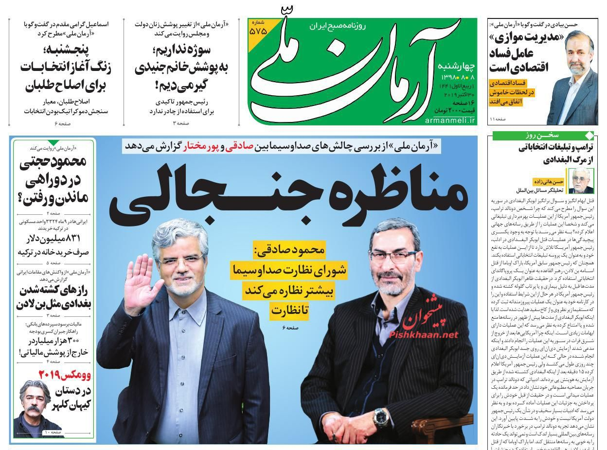 عناوین اخبار روزنامه آرمان ملی در روز چهارشنبه ۸ آبان :