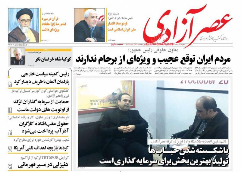 عناوین اخبار روزنامه عصرآزادی در روز چهارشنبه ۸ آبان :