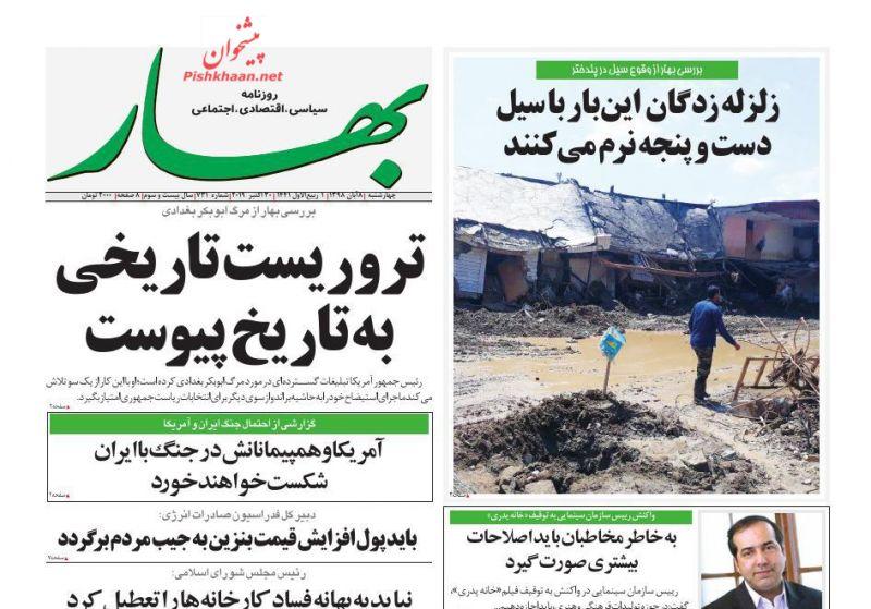 عناوین اخبار روزنامه بهار در روز چهارشنبه ۸ آبان