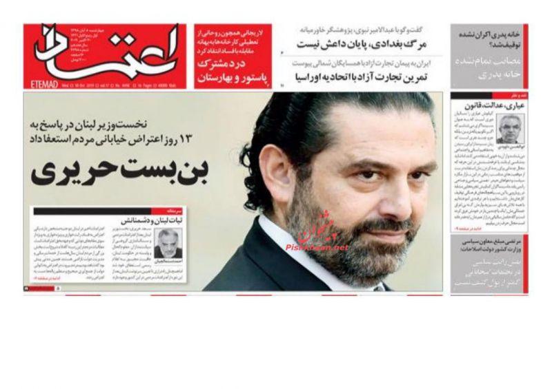 عناوین اخبار روزنامه اعتماد در روز چهارشنبه ۸ آبان :