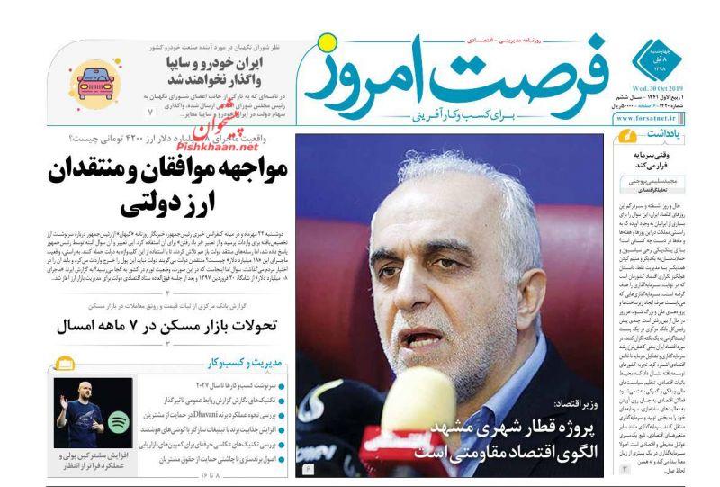 عناوین اخبار روزنامه فرصت امروز در روز چهارشنبه ۸ آبان :