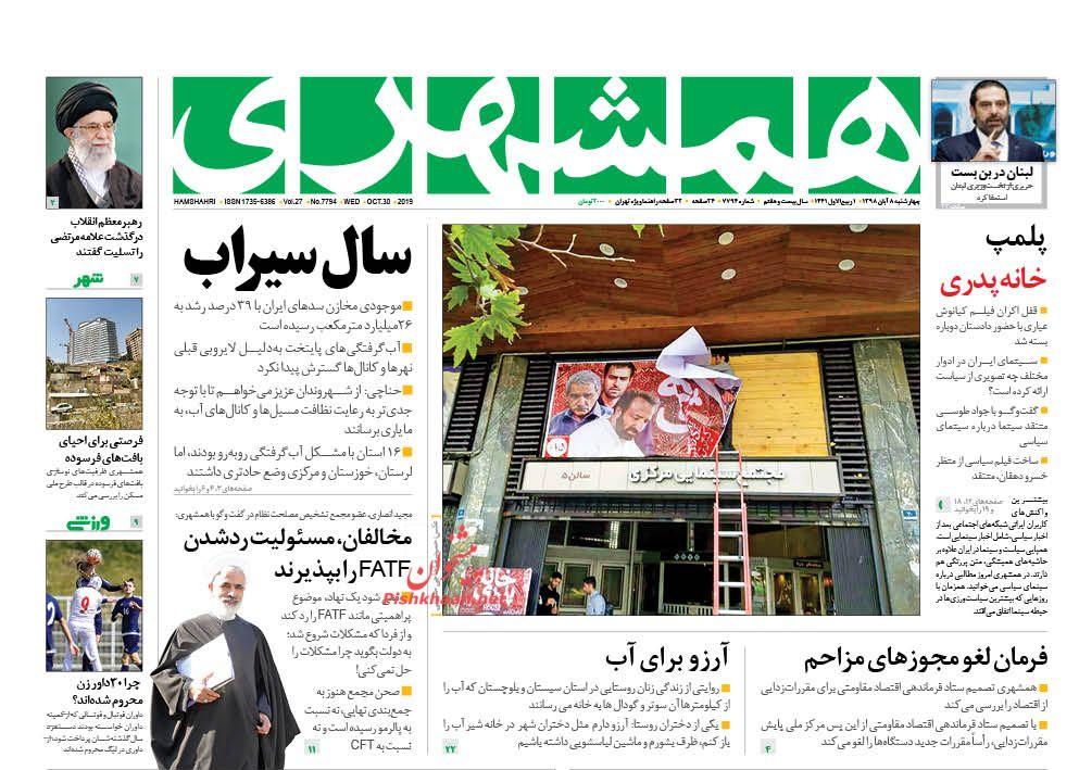 عناوین اخبار روزنامه همشهری در روز چهارشنبه ۸ آبان :