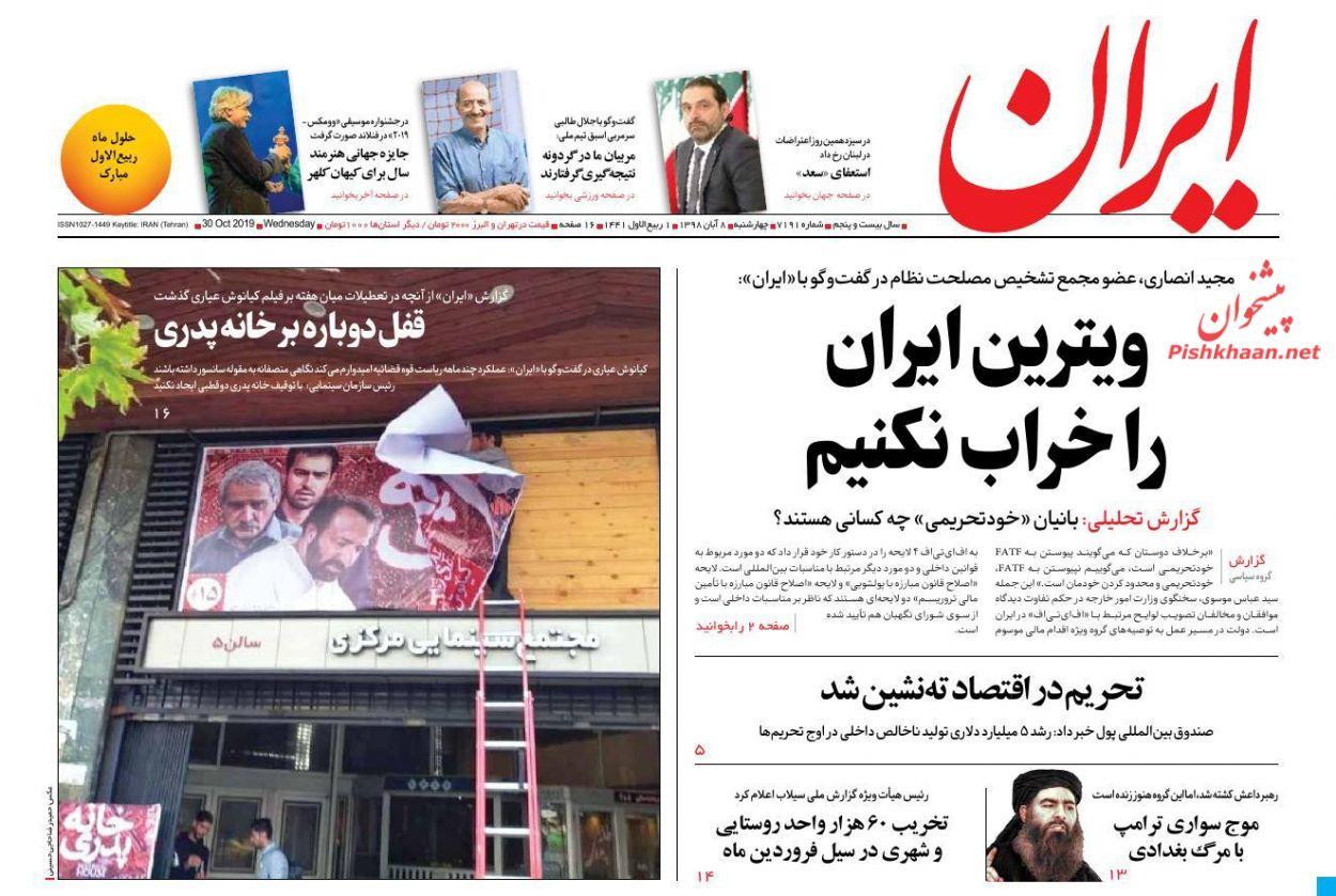 عناوین اخبار روزنامه ایران در روز چهارشنبه ۸ آبان :