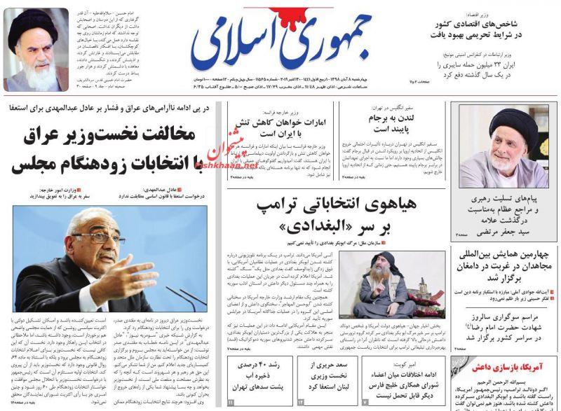 عناوین اخبار روزنامه جمهوری اسلامی در روز چهارشنبه ۸ آبان :