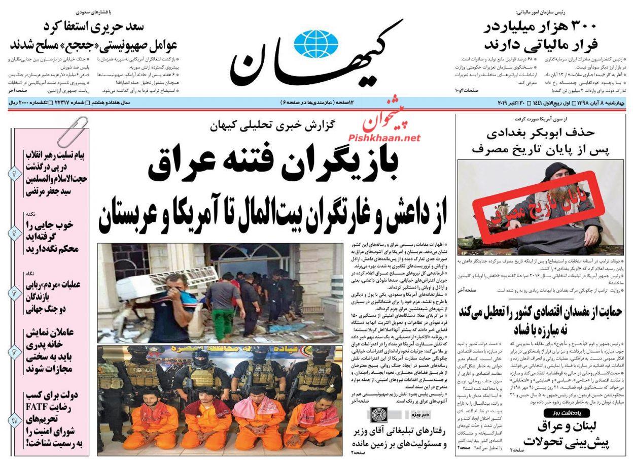 عناوین اخبار روزنامه کیهان در روز چهارشنبه ۸ آبان :