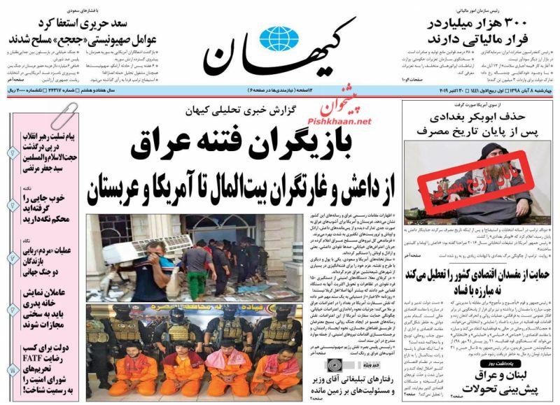 عناوین اخبار روزنامه کيهان در روز چهارشنبه ۸ آبان :