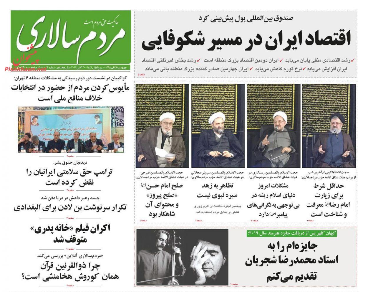 عناوین اخبار روزنامه مردم سالاری در روز چهارشنبه ۸ آبان :