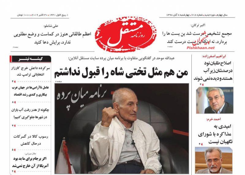 عناوین اخبار روزنامه مستقل در روز چهارشنبه ۸ آبان