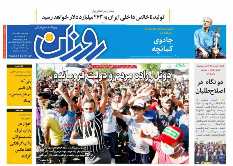 عناوین اخبار روزنامه روزان در روز چهارشنبه ۸ آبان