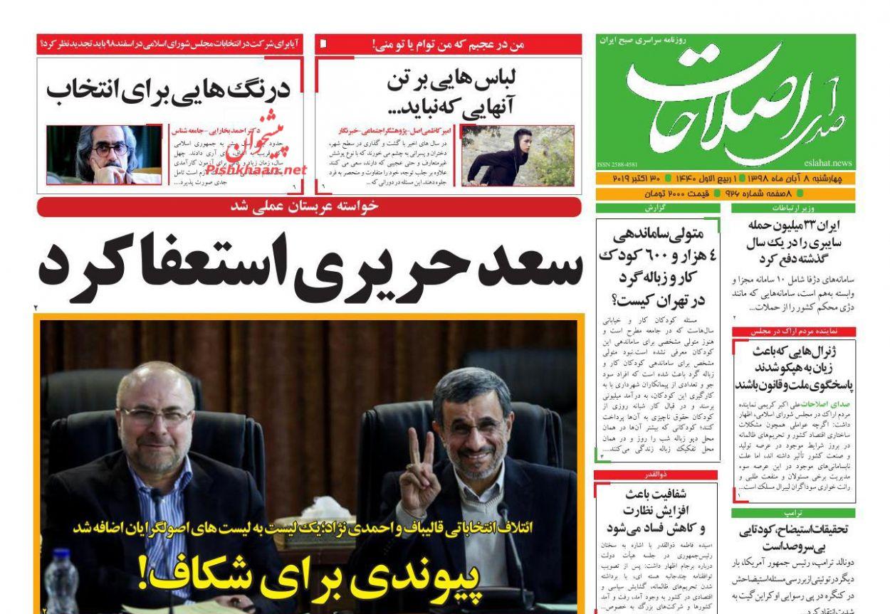عناوین اخبار روزنامه صدای اصلاحات در روز چهارشنبه ۸ آبان :