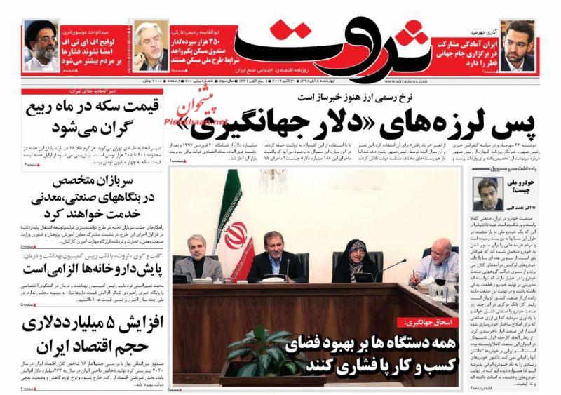 عناوین اخبار روزنامه ثروت در روز چهارشنبه ۸ آبان