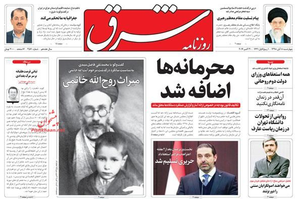 عناوین اخبار روزنامه شرق در روز چهارشنبه ۸ آبان :