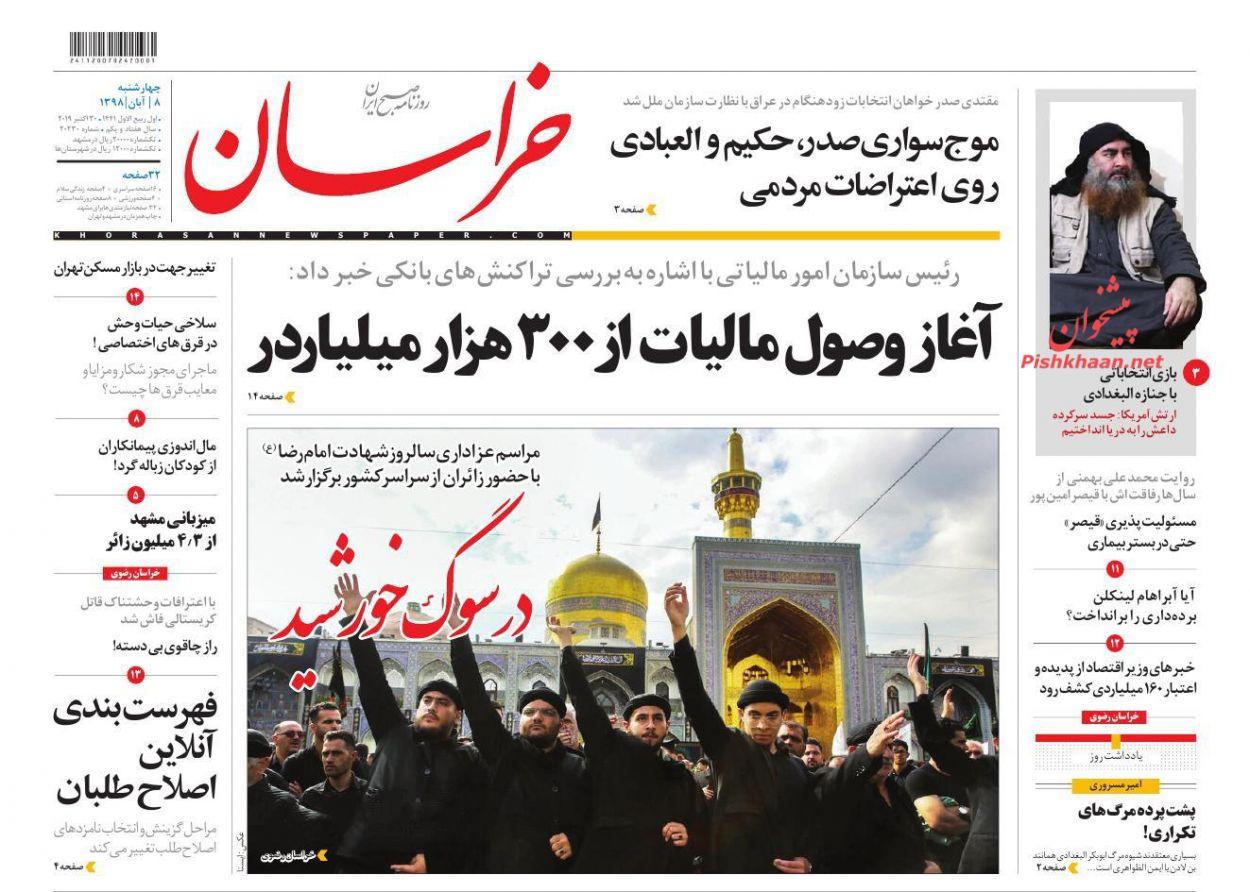 عناوین اخبار روزنامه خراسان در روز چهارشنبه ۸ آبان :