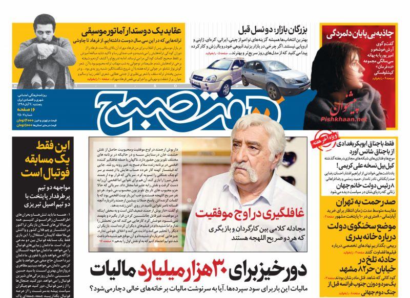 عناوین اخبار روزنامه هفت صبح در روز پنجشنبه ۹ آبان