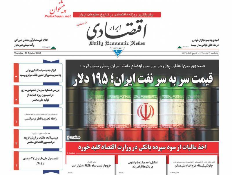 عناوین اخبار روزنامه ابرار اقتصادی در روز پنجشنبه ۹ آبان