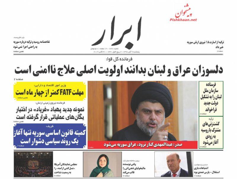عناوین اخبار روزنامه ابرار در روز پنجشنبه ۹ آبان :