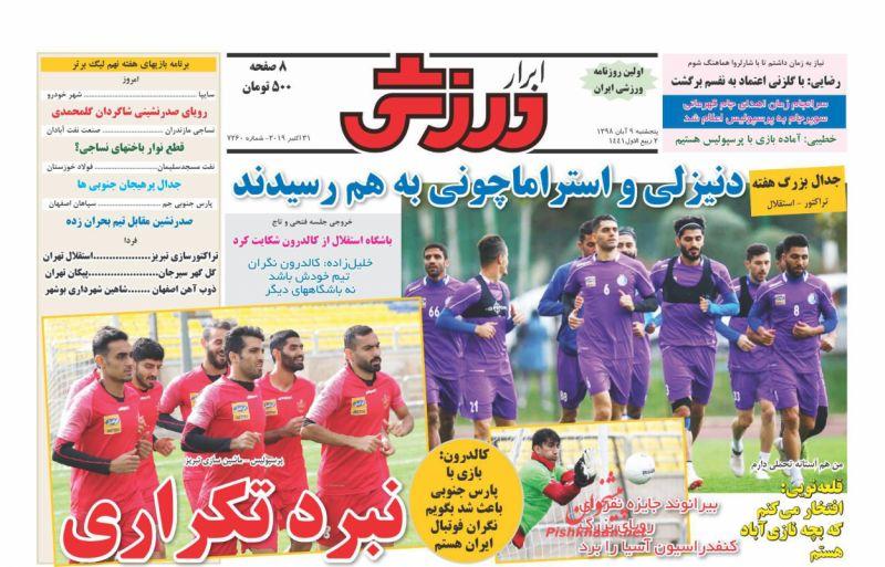 عناوین اخبار روزنامه ابرار ورزشى در روز پنجشنبه ۹ آبان
