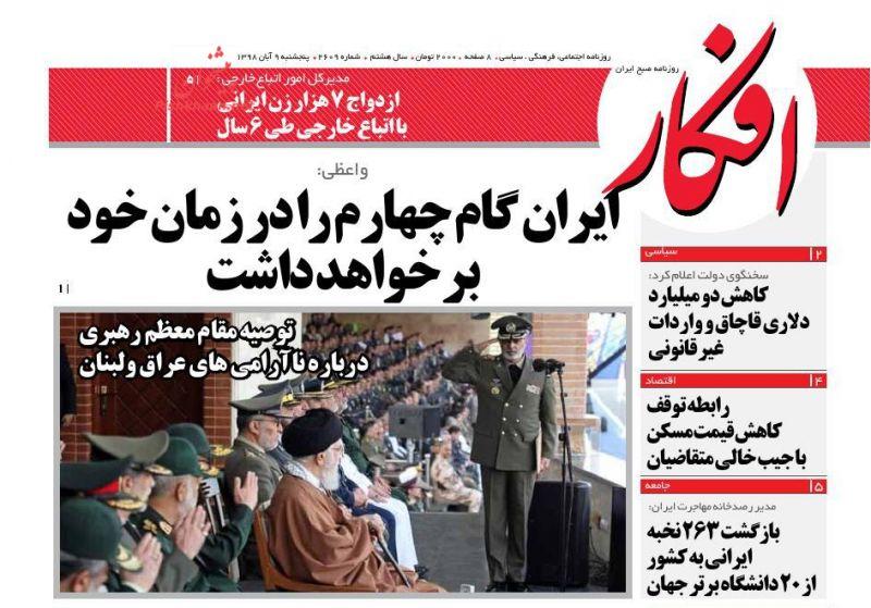 عناوین اخبار روزنامه افکار در روز پنجشنبه ۹ آبان :